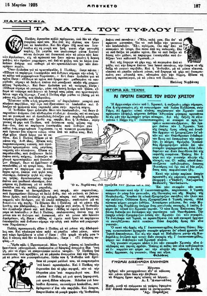 """Το άρθρο, όπως δημοσιεύθηκε στο περιοδικό """"ΜΠΟΥΚΕΤΟ"""", στις 15/03/1925"""