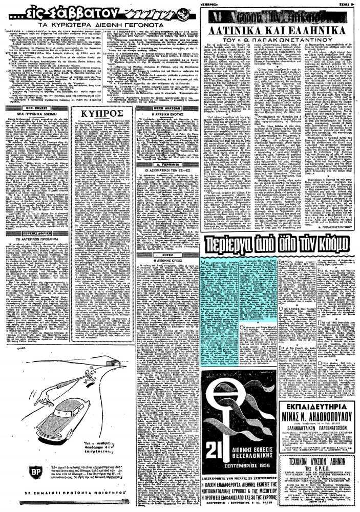 """Το άρθρο, όπως δημοσιεύθηκε στην εφημερίδα """"ΕΜΠΡΟΣ"""", στις 15/09/1956"""
