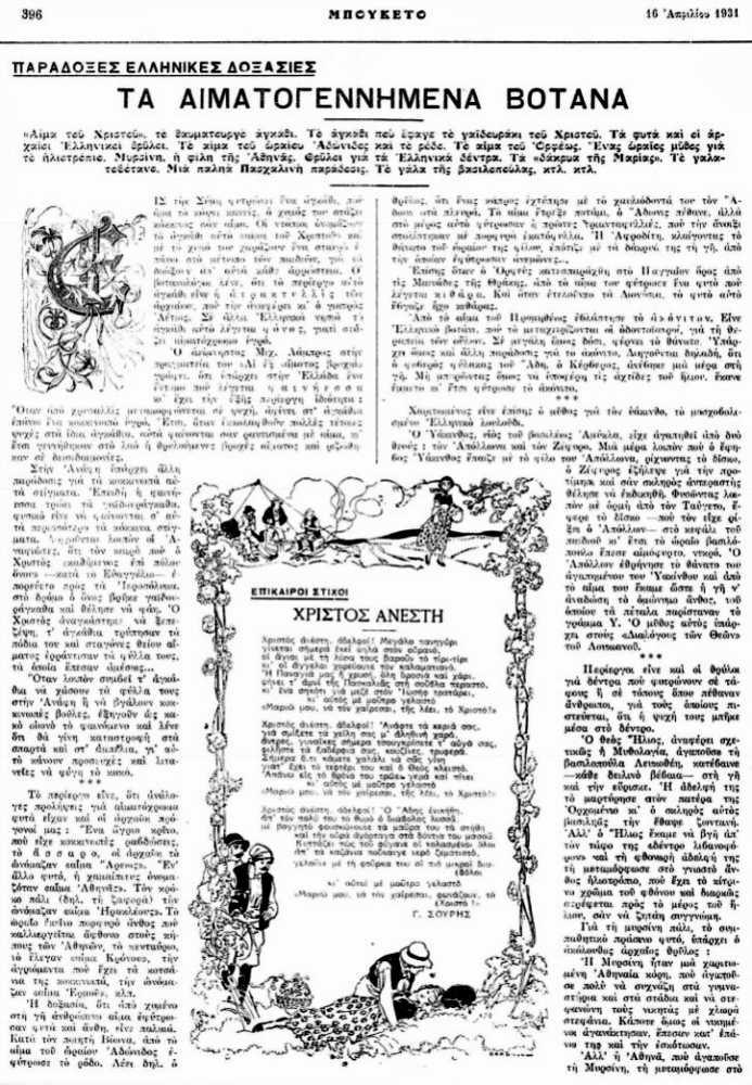 """Το άρθρο, όπως δημοσιεύθηκε στο περιοδικό """"ΜΠΟΥΚΕΤΟ"""", στις 16/04/1931"""