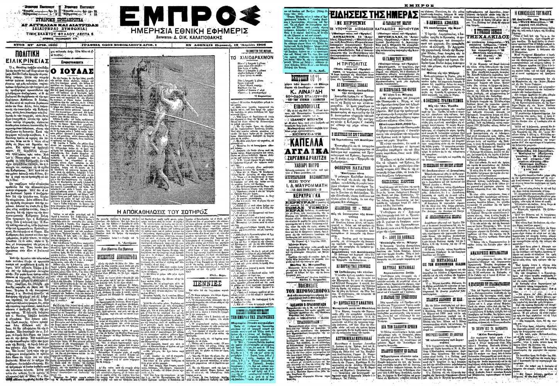 """Το άρθρο, όπως δημοσιεύθηκε στην εφημερίδα """"ΕΜΠΡΟΣ"""", στις 12/04/1902"""