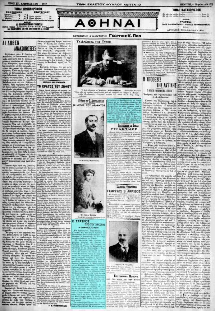 """Το άρθρο, όπως δημοσιεύθηκε στην εφημερίδα """"ΑΘΗΝΑΙ"""", στις 06/03/1908"""