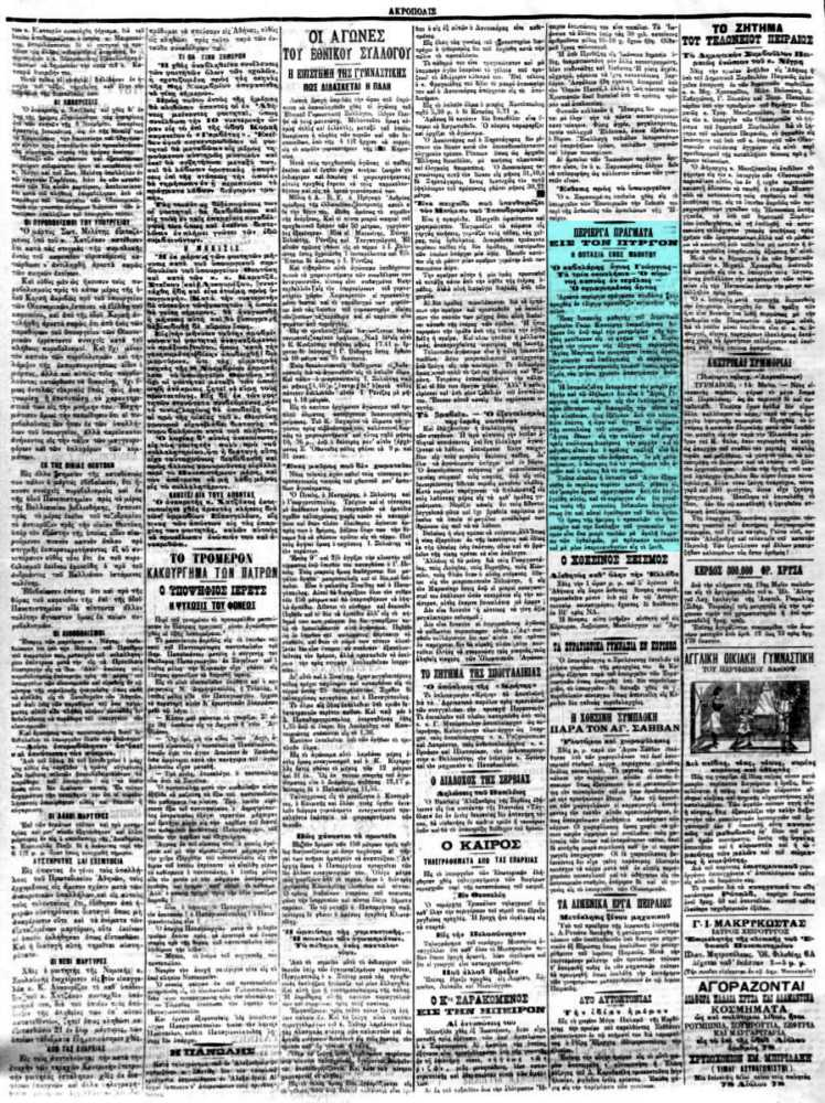 """Το άρθρο, όπως δημοσιεύθηκε στην εφημερίδα """"ΑΚΡΟΠΟΛΙΣ"""", στις 15/05/1902"""