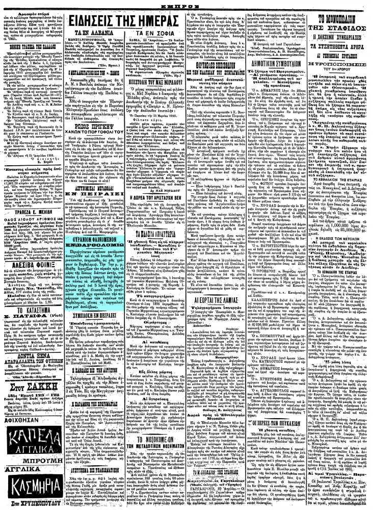 """Το άρθρο, όπως δημοσιεύθηκε στην εφημερίδα """"ΕΜΠΡΟΣ"""", στις 30/04/1903"""
