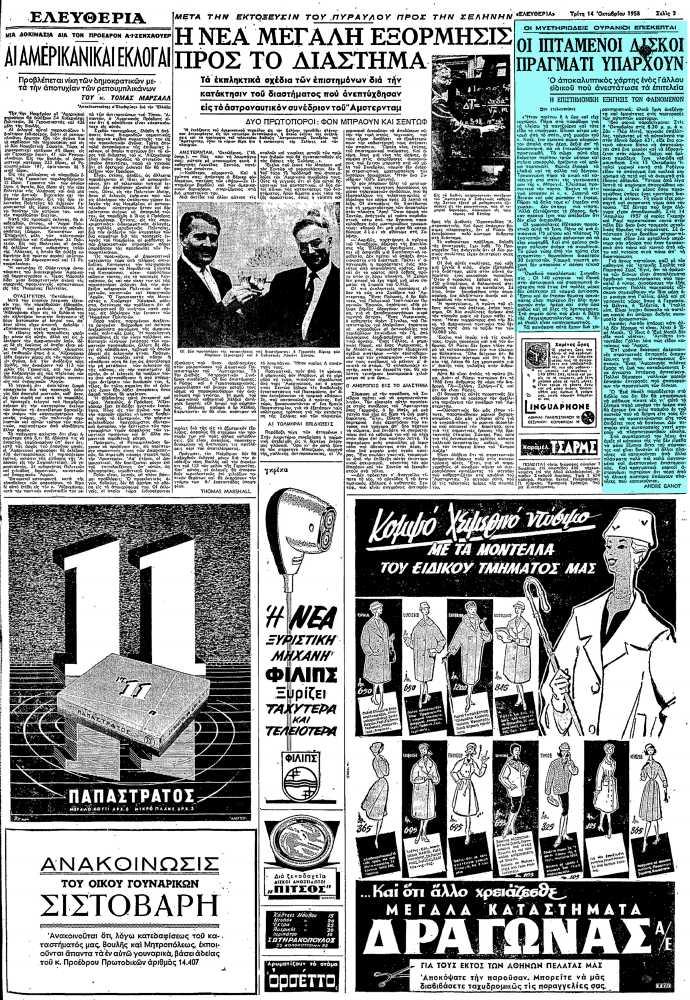 """Το άρθρο, όπως δημοσιεύθηκε στην εφημερίδα """"ΕΛΕΥΘΕΡΙΑ"""", στις 14/10/1958"""