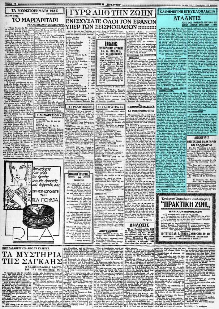 """Το άρθρο, όπως δημοσιεύθηκε στην εφημερίδα """"Η ΒΡΑΔΥΝΗ"""", στις 01/10/1932"""