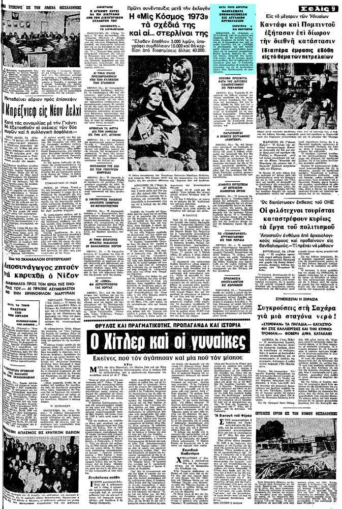 """Το άρθρο, όπως δημοσιεύθηκε στην εφημερίδα """"ΜΑΚΕΔΟΝΙΑ"""", στις 25/11/1973"""