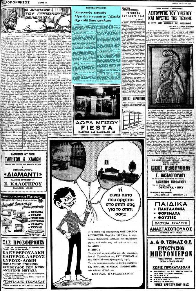 """Το άρθρο, όπως δημοσιεύθηκε στην εφημερίδα """"ΠΕΛΟΠΟΝΝΗΣΟΣ"""", στις 10/05/1973"""