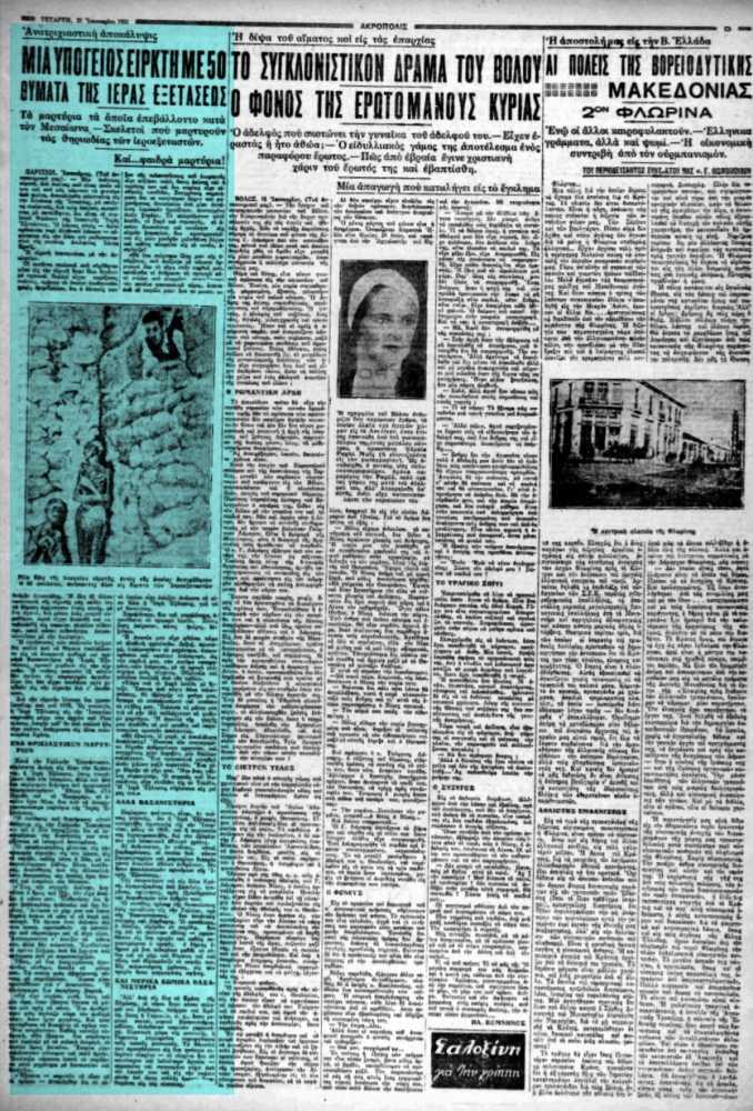 """Το άρθρο, όπως δημοσιεύθηκε στην εφημερίδα """"ΑΚΡΟΠΟΛΙΣ"""", στις 21/01/1931"""