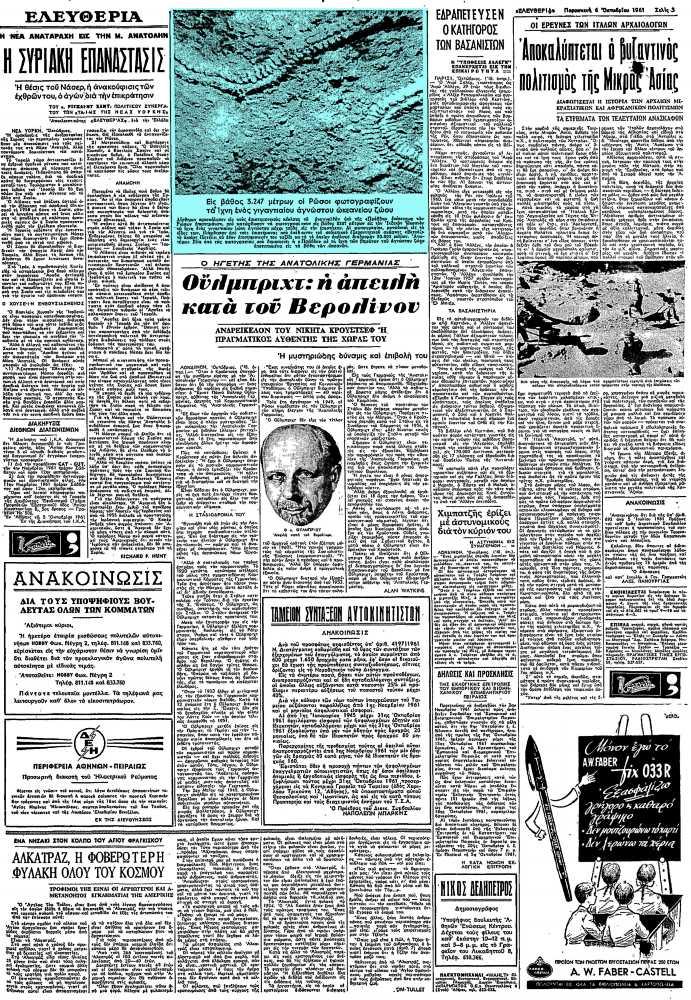 """Το άρθρο, όπως δημοσιεύθηκε στην εφημερίδα """"ΕΛΕΥΘΕΡΙΑ"""", στις 06/10/1961"""