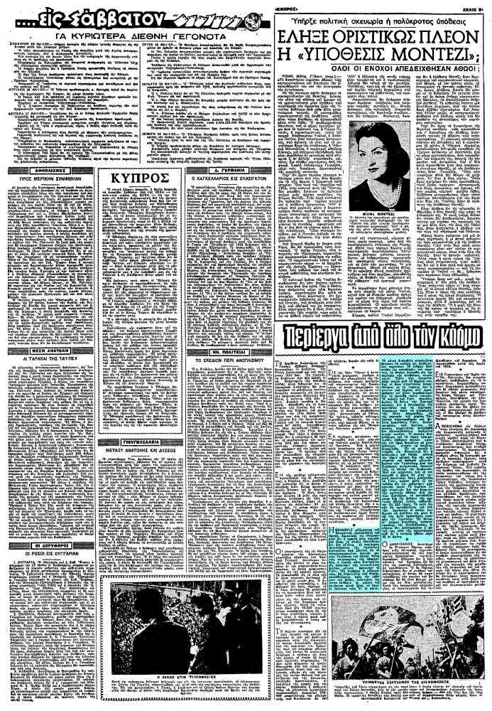 """Το άρθρο, όπως δημοσιεύθηκε στην εφημερίδα """"ΕΜΠΡΟΣ"""", στις 01/06/1957"""