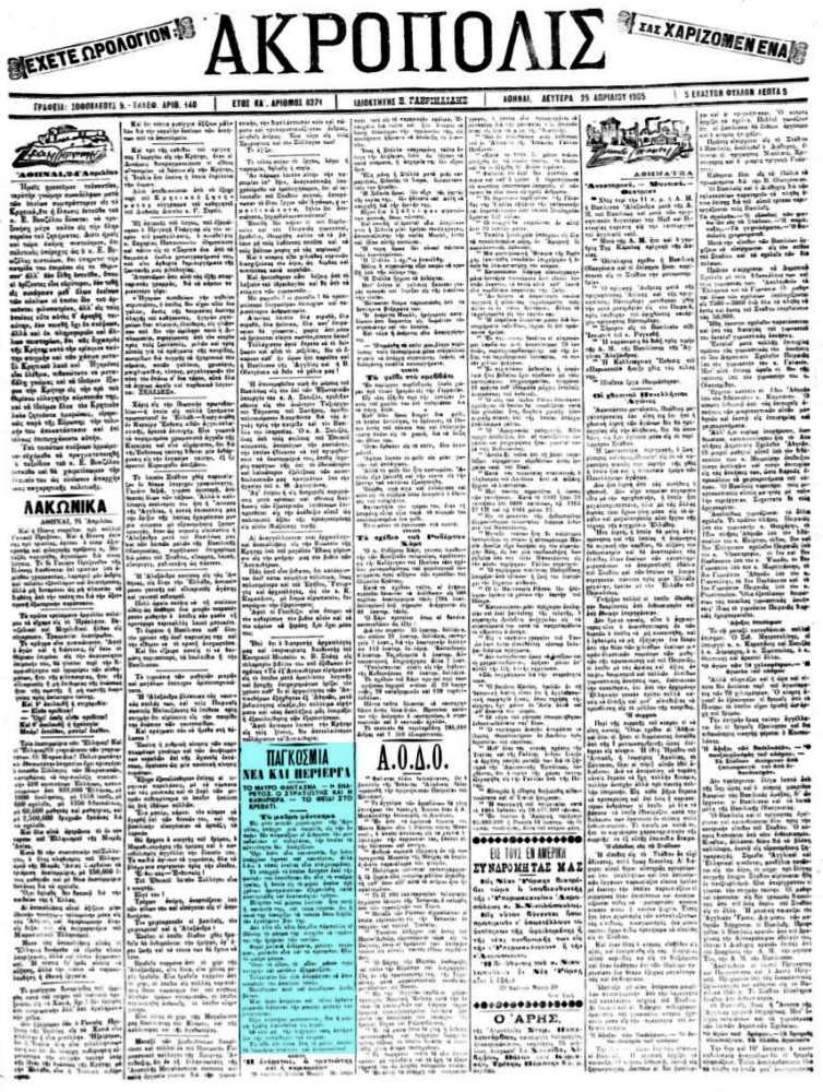 """Το άρθρο, όπως δημοσιεύθηκε στην εφημερίδα """"ΑΚΡΟΠΟΛΙΣ"""", στις 25/04/1905"""
