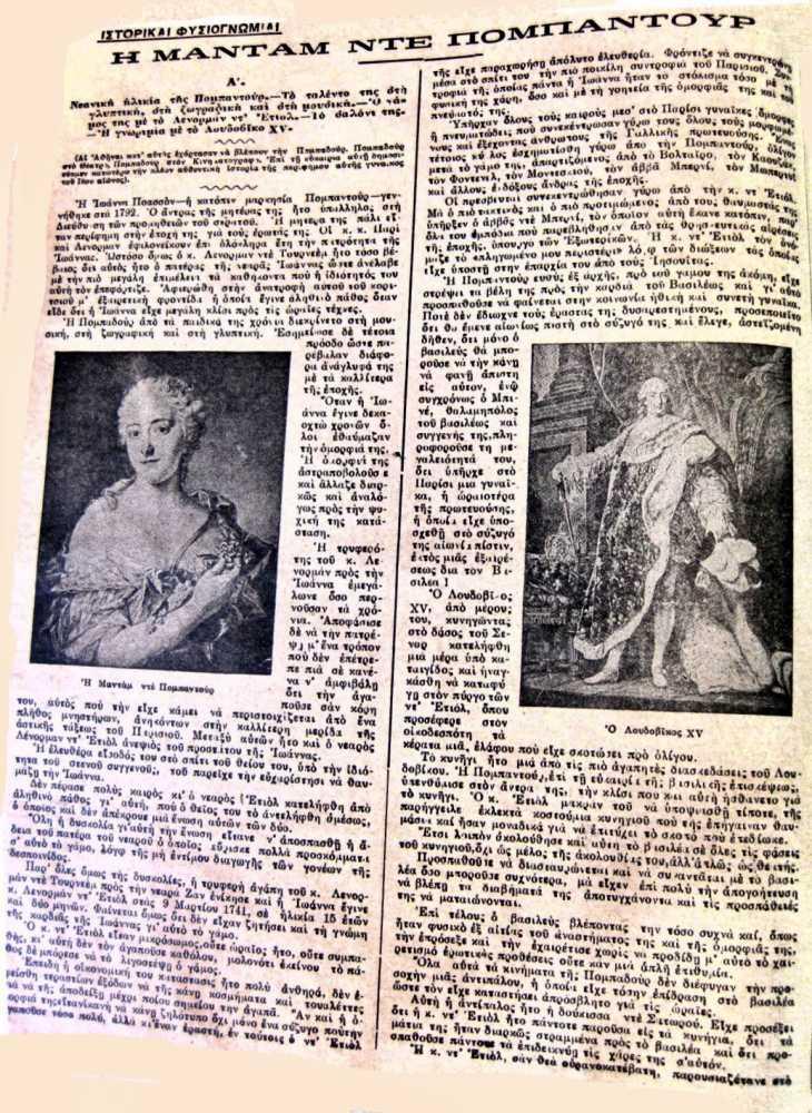 """Το άρθρο, όπως δημοσιεύθηκε στο περιοδικό """"ΜΠΟΥΚΕΤΟ"""", στις 18/01/1925"""