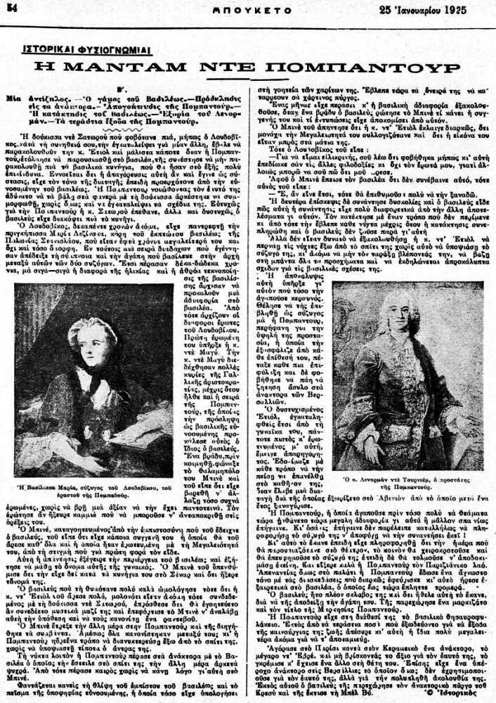 """Το άρθρο, όπως δημοσιεύθηκε στο περιοδικό """"ΜΠΟΥΚΕΤΟ"""", στις 25/01/1925"""