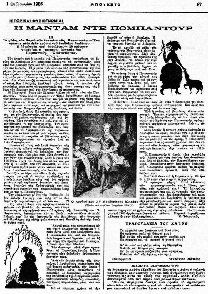 """Το άρθρο, όπως δημοσιεύθηκε στο περιοδικό """"ΜΠΟΥΚΕΤΟ"""", στις 01/02/1925"""