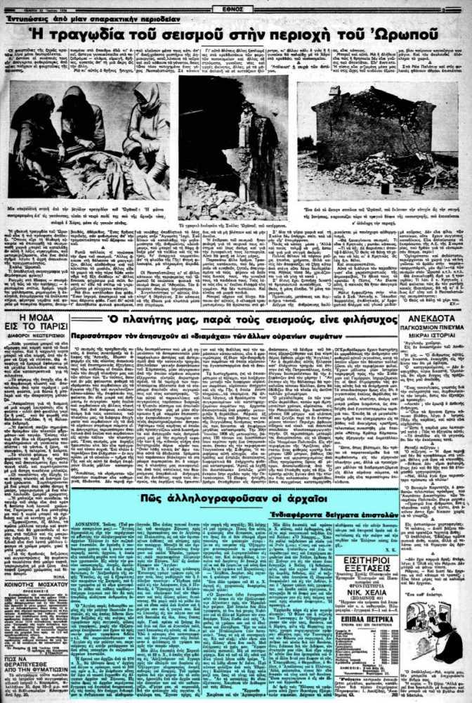 """Το άρθρο, όπως δημοσιεύθηκε στην εφημερίδα """"ΕΘΝΟΣ"""", στις 21/07/1938"""