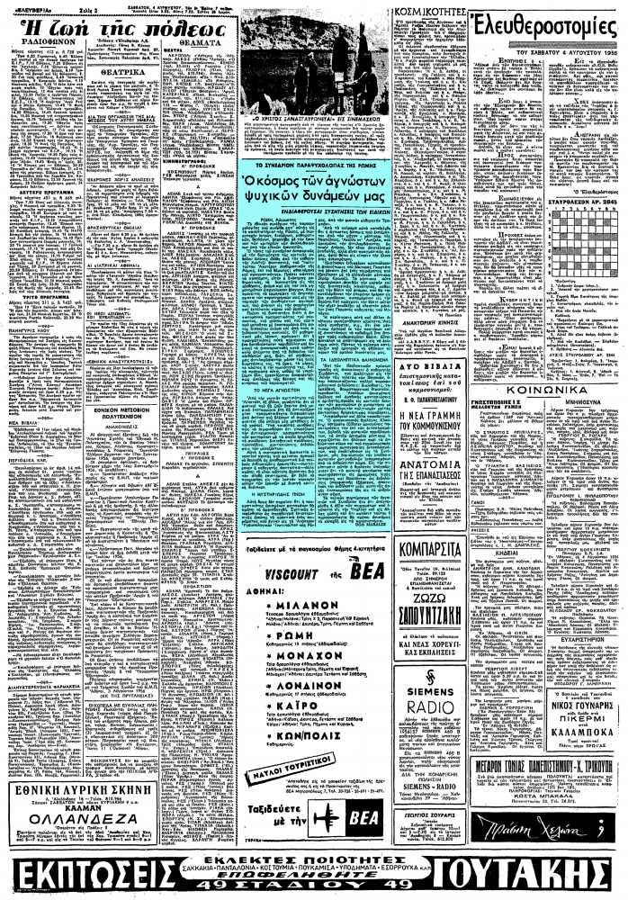"""Το άρθρο, όπως δημοσιεύθηκε στην εφημερίδα """"ΕΛΕΥΘΕΡΙΑ"""", στις 04/08/1956"""