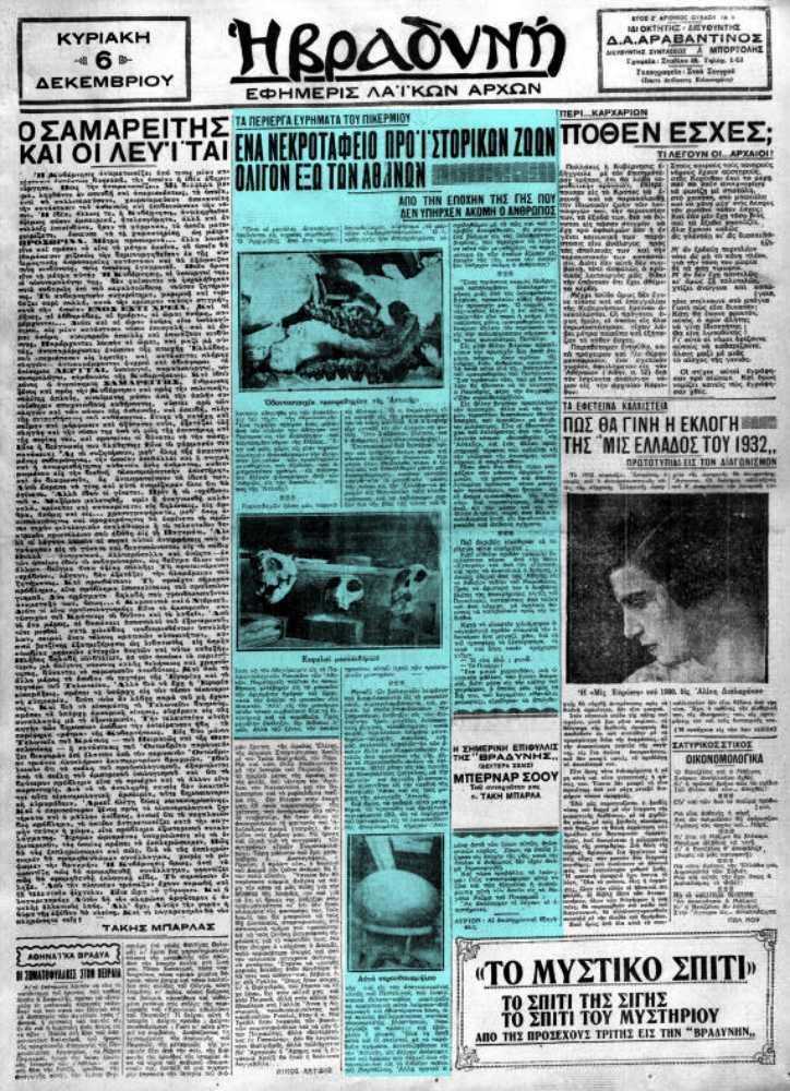 """Το άρθρο, όπως δημοσιεύθηκε στην εφημερίδα """"Η ΒΡΑΔΥΝΗ"""", στις 06/12/1931"""