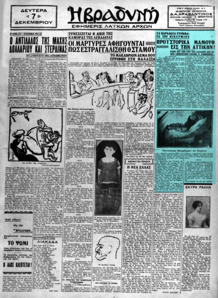 """Το άρθρο, όπως δημοσιεύθηκε στην εφημερίδα """"Η ΒΡΑΔΥΝΗ"""", στις 07/12/1931"""