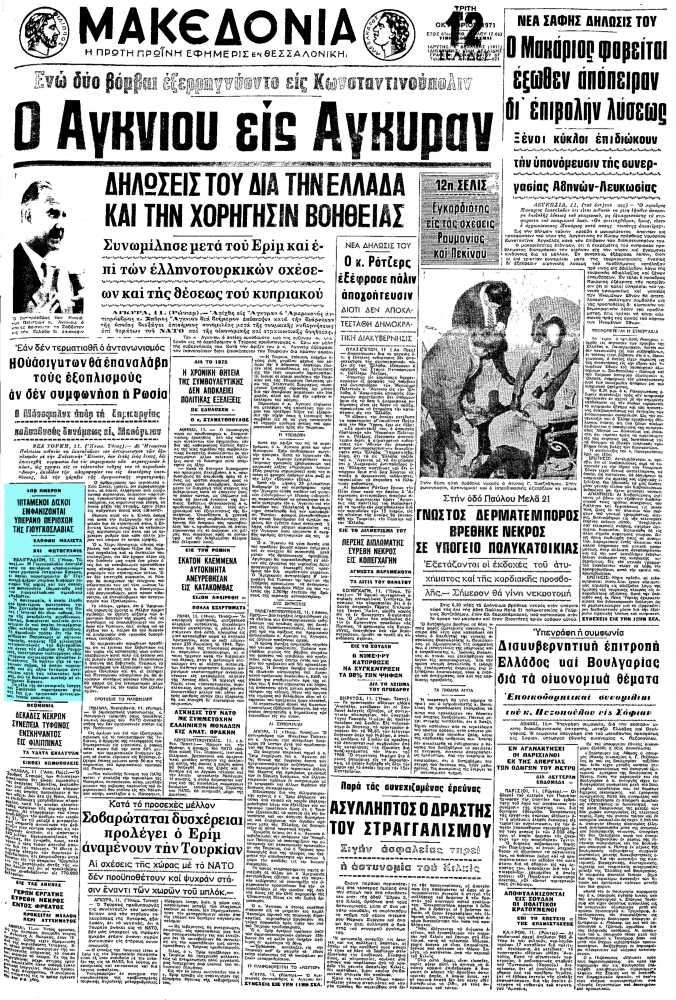 """Το άρθρο, όπως δημοσιεύθηκε στην εφημερίδα """"ΜΑΚΕΔΟΝΙΑ"""", στις 12/10/1971"""