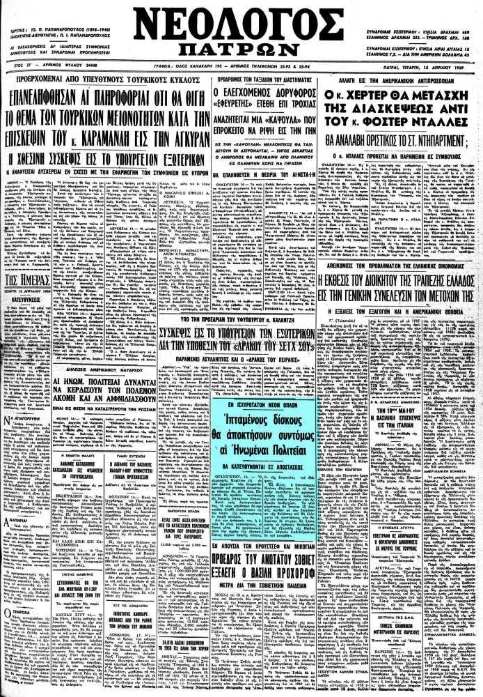 """Το άρθρο, όπως δημοσιεύθηκε στην εφημερίδα """"ΝΕΟΛΟΓΟΣ ΠΑΤΡΩΝ"""", στις 15/04/1959"""