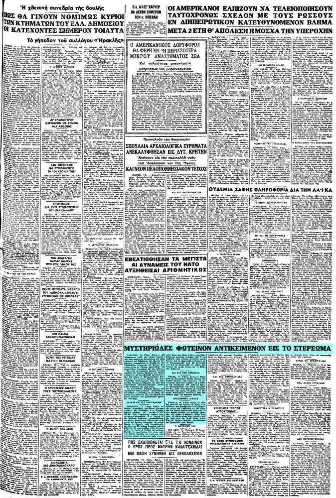 """Το άρθρο, όπως δημοσιεύθηκε στην εφημερίδα """"ΜΑΚΕΔΟΝΙΑ"""", στις 12/11/1957"""