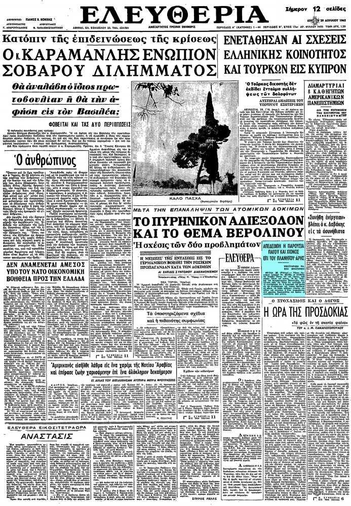 """Το άρθρο, όπως δημοσιεύθηκε στην εφημερίδα """"ΕΛΕΥΘΕΡΙΑ"""", στις 29/04/1962"""
