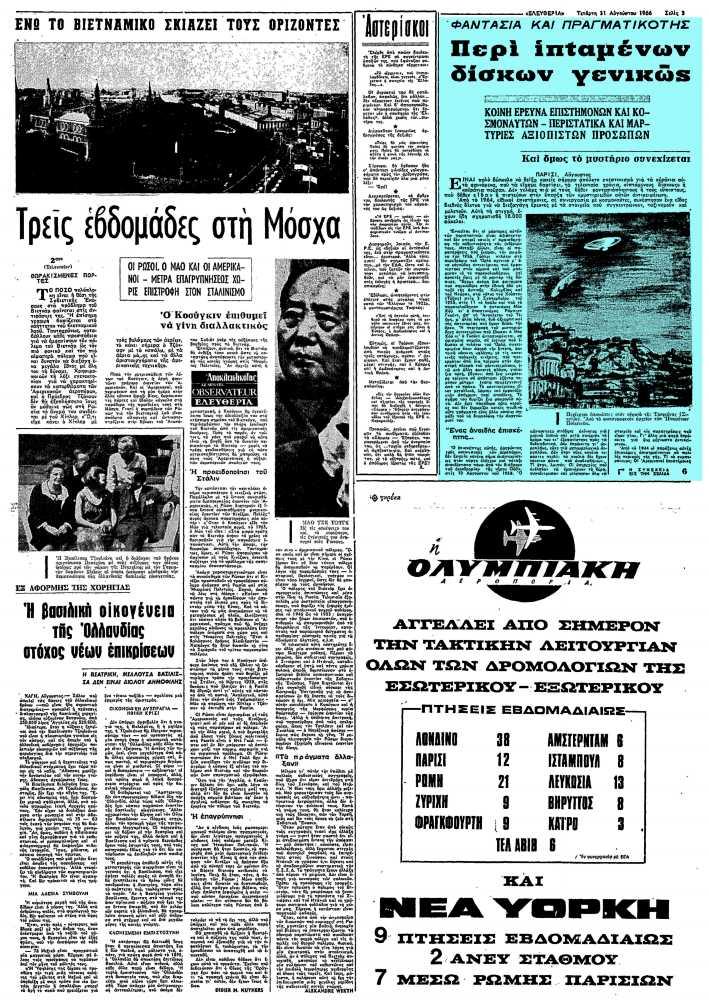 """Το άρθρο, όπως δημοσιεύθηκε στην εφημερίδα """"ΕΛΕΥΘΕΡΙΑ"""", στις 31/08/1966"""