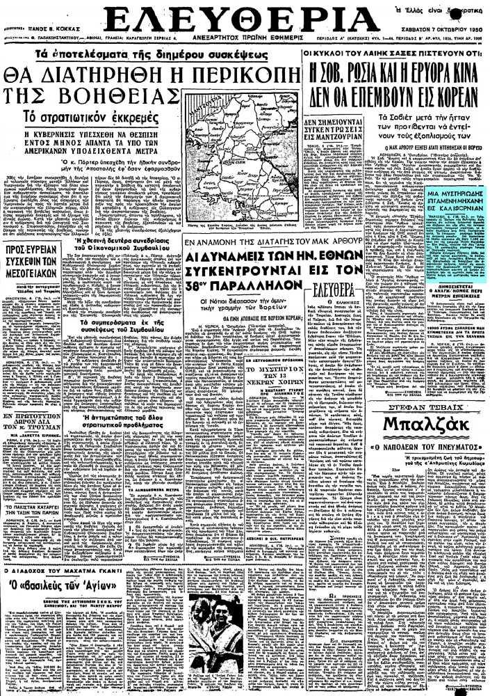 """Το άρθρο, όπως δημοσιεύθηκε στην εφημερίδα """"ΕΛΕΥΘΕΡΙΑ"""", στις 07/10/1950"""