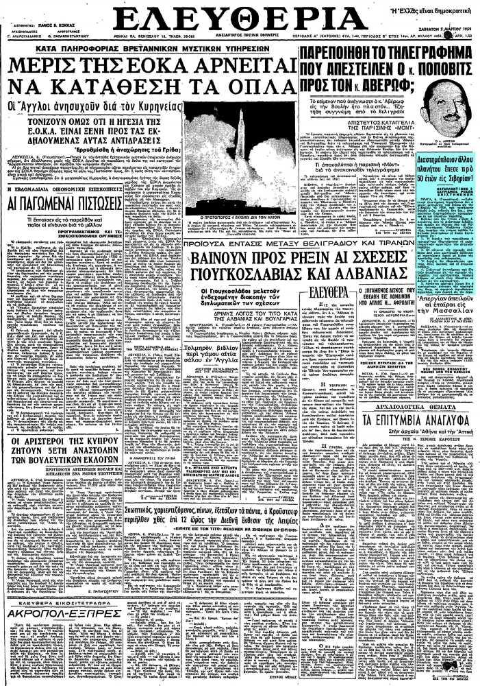 """Το άρθρο, όπως δημοσιεύθηκε στην εφημερίδα """"ΕΛΕΥΘΕΡΙΑ"""", στις 07/03/1959"""