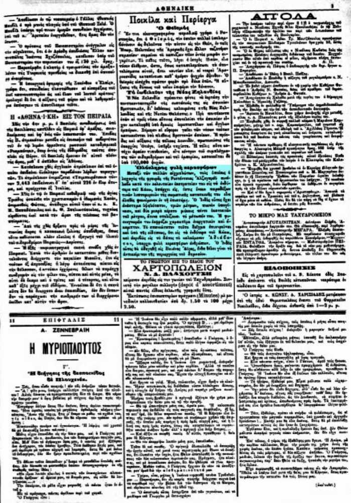 """Το άρθρο, όπως δημοσιεύθηκε στην εφημερίδα """"ΑΘΗΝΑΪΚΗ"""", στις 23/02/1890"""
