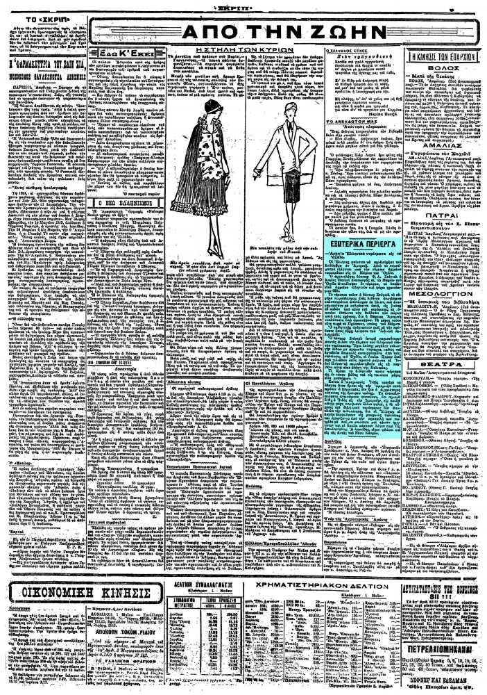 """Το άρθρο, όπως δημοσιεύθηκε στην εφημερίδα """"ΣΚΡΙΠ"""", στις 02/05/1926"""