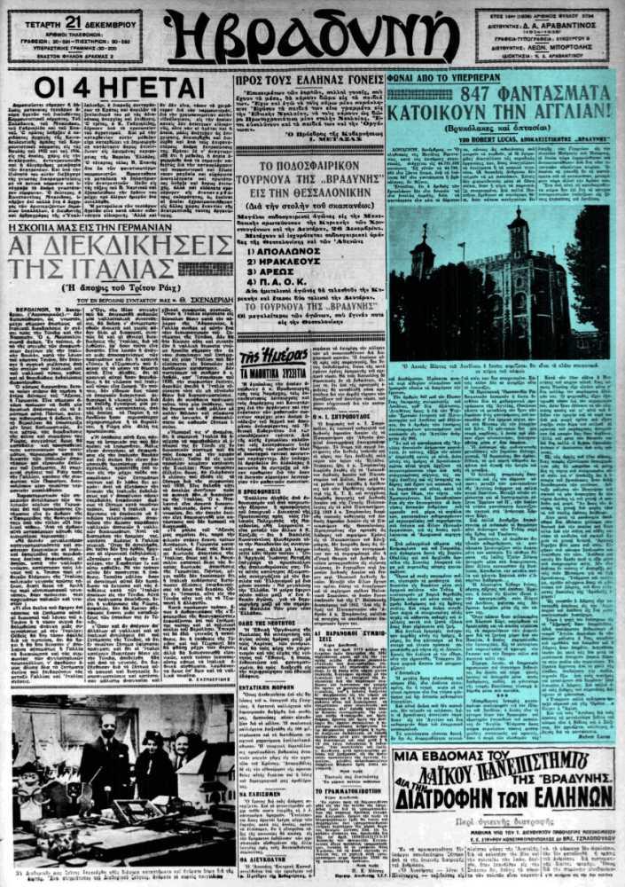 """Το άρθρο, όπως δημοσιεύθηκε στην εφημερίδα """"Η ΒΡΑΔΥΝΗ"""", στις 21/12/1938"""