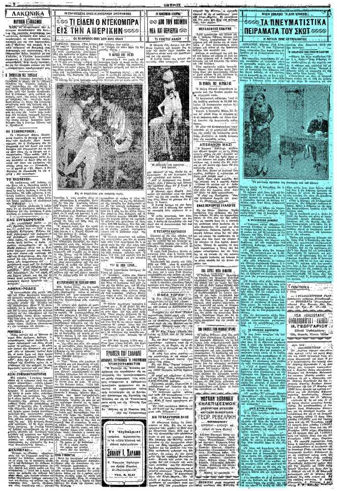"""Το άρθρο, όπως δημοσιεύθηκε στην εφημερίδα """"ΕΜΠΡΟΣ"""", στις 23/03/1930"""