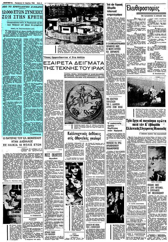 """Το άρθρο, όπως δημοσιεύθηκε στην εφημερίδα """"ΕΛΕΥΘΕΡΙΑ"""", στις 15/04/1966"""
