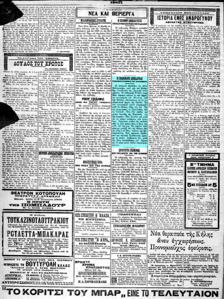 """Το άρθρο, όπως δημοσιεύθηκε στην εφημερίδα """"ΕΘΝΟΣ"""", στις 03/01/1925"""