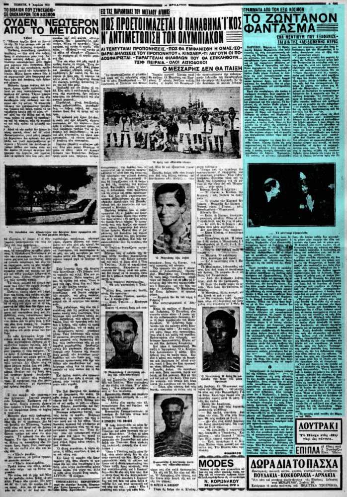 """Το άρθρο, όπως δημοσιεύθηκε στην εφημερίδα """"Η ΒΡΑΔΥΝΗ"""", στις 09/04/1931"""