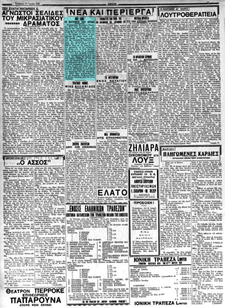"""Το άρθρο, όπως δημοσιεύθηκε στην εφημερίδα """"ΕΘΝΟΣ"""", στις 27/06/1933"""