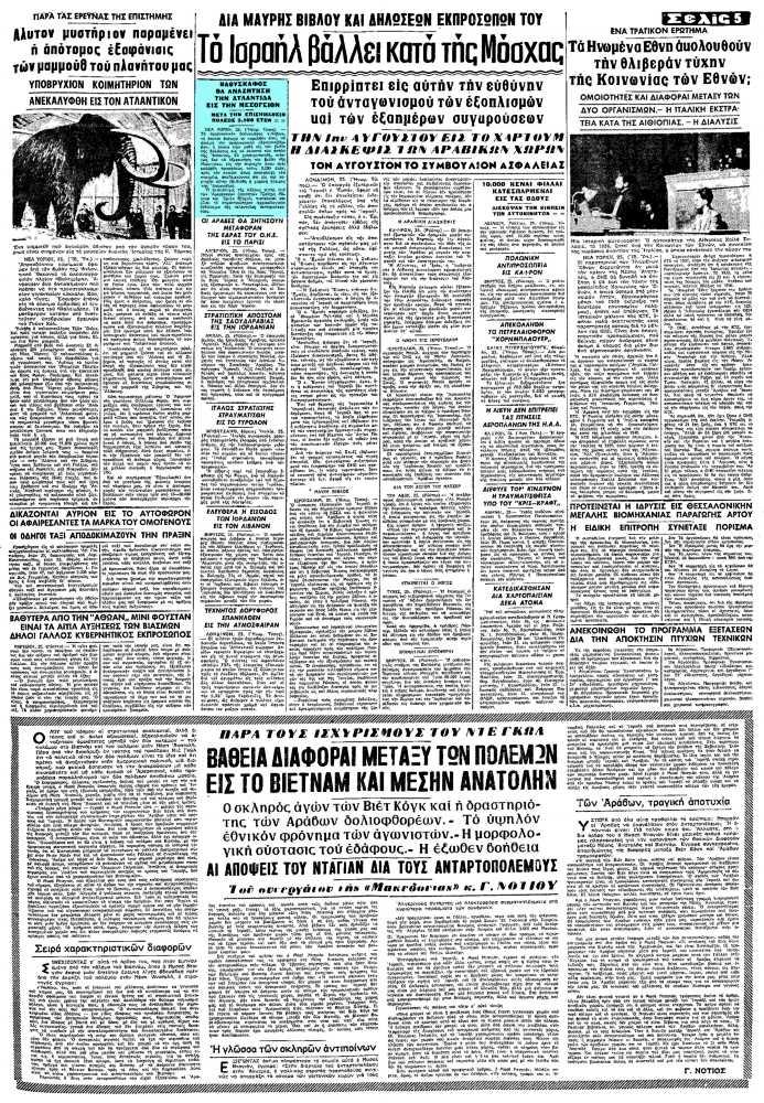 """Το άρθρο, όπως δημοσιεύθηκε στην εφημερίδα """"ΜΑΚΕΔΟΝΙΑ"""", στις 26/07/1967"""