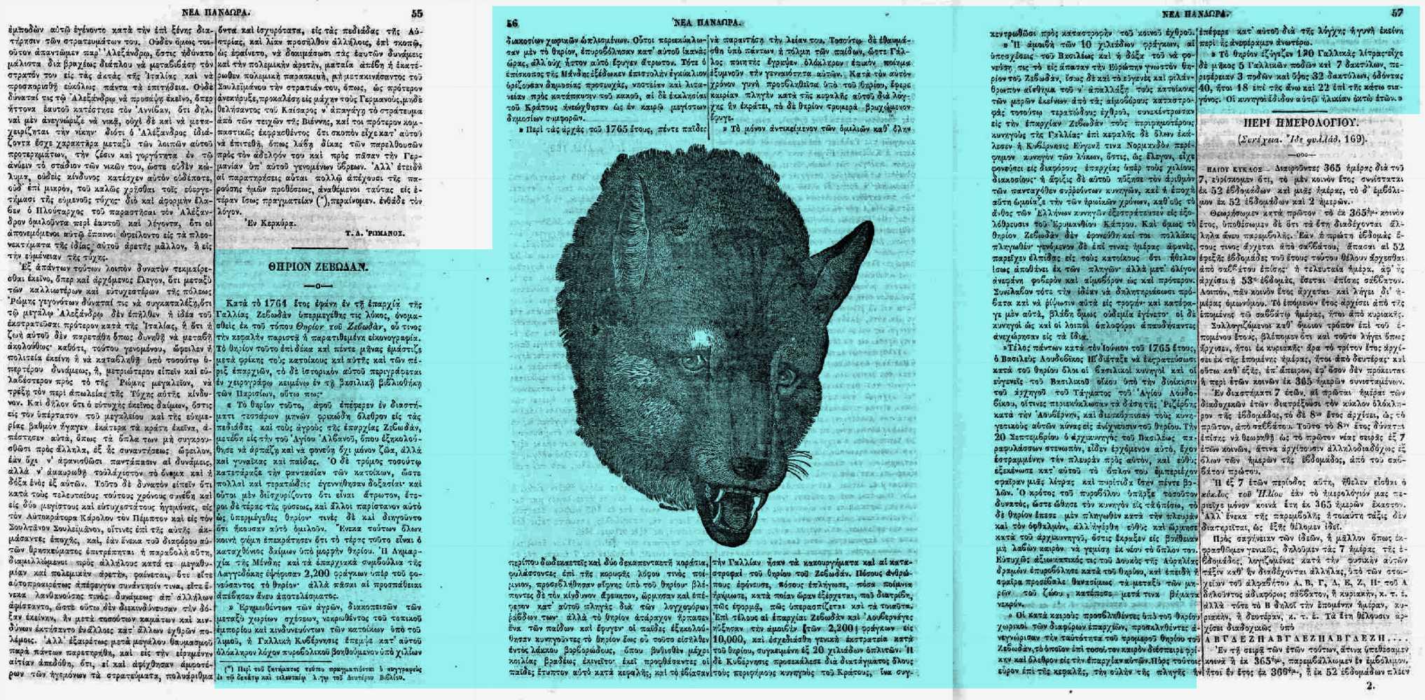 """Το άρθρο, όπως δημοσιεύθηκε στο περιοδικό """"ΠΑΝΔΩΡΑ"""", στις 01/05/1857"""