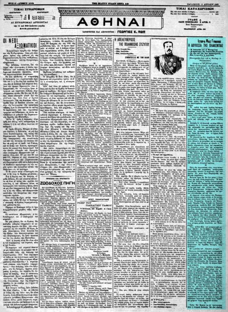 """Το άρθρο, όπως δημοσιεύθηκε στην εφημερίδα """"ΑΘΗΝΑΙ"""", στις 11/04/1903"""