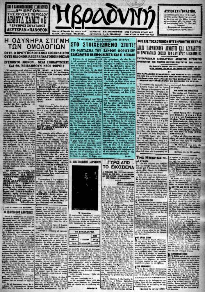 """Το άρθρο, όπως δημοσιεύθηκε στην εφημερίδα """"Η ΒΡΑΔΥΝΗ"""", στις 10/03/1928"""