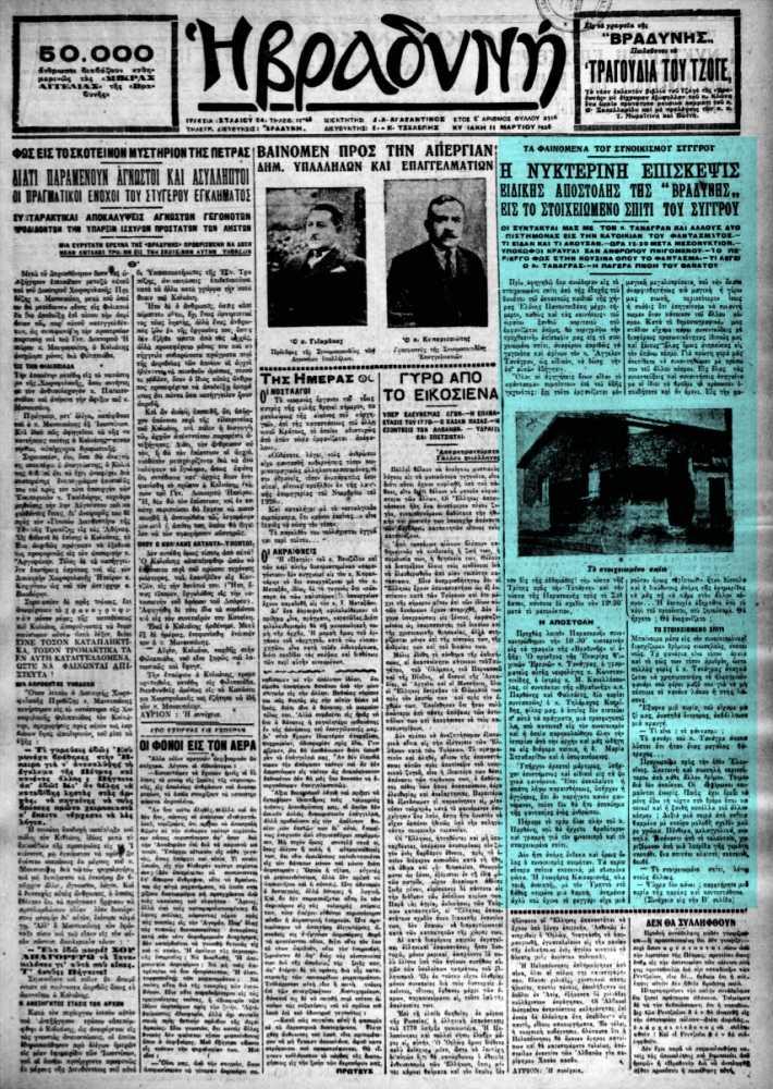 """Το άρθρο, όπως δημοσιεύθηκε στην εφημερίδα """"Η ΒΡΑΔΥΝΗ"""", στις 11/03/1928"""