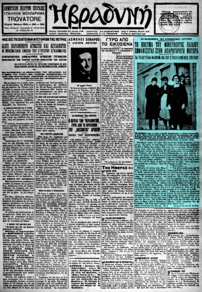 """Το άρθρο, όπως δημοσιεύθηκε στην εφημερίδα """"Η ΒΡΑΔΥΝΗ"""", στις 13/03/1928"""