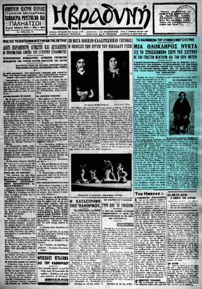 """Το άρθρο, όπως δημοσιεύθηκε στην εφημερίδα """"Η ΒΡΑΔΥΝΗ"""", στις 15/03/1928"""