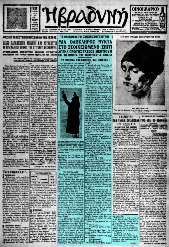 """Το άρθρο, όπως δημοσιεύθηκε στην εφημερίδα """"Η ΒΡΑΔΥΝΗ"""", στις 16/03/1928"""
