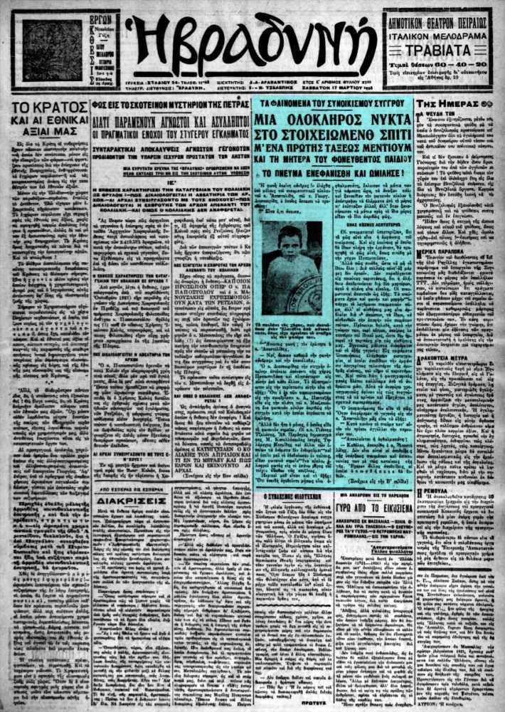 """Το άρθρο, όπως δημοσιεύθηκε στην εφημερίδα """"Η ΒΡΑΔΥΝΗ"""", στις 17/03/1928"""