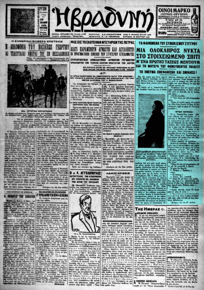"""Το άρθρο, όπως δημοσιεύθηκε στην εφημερίδα """"Η ΒΡΑΔΥΝΗ"""", στις 18/03/1928"""