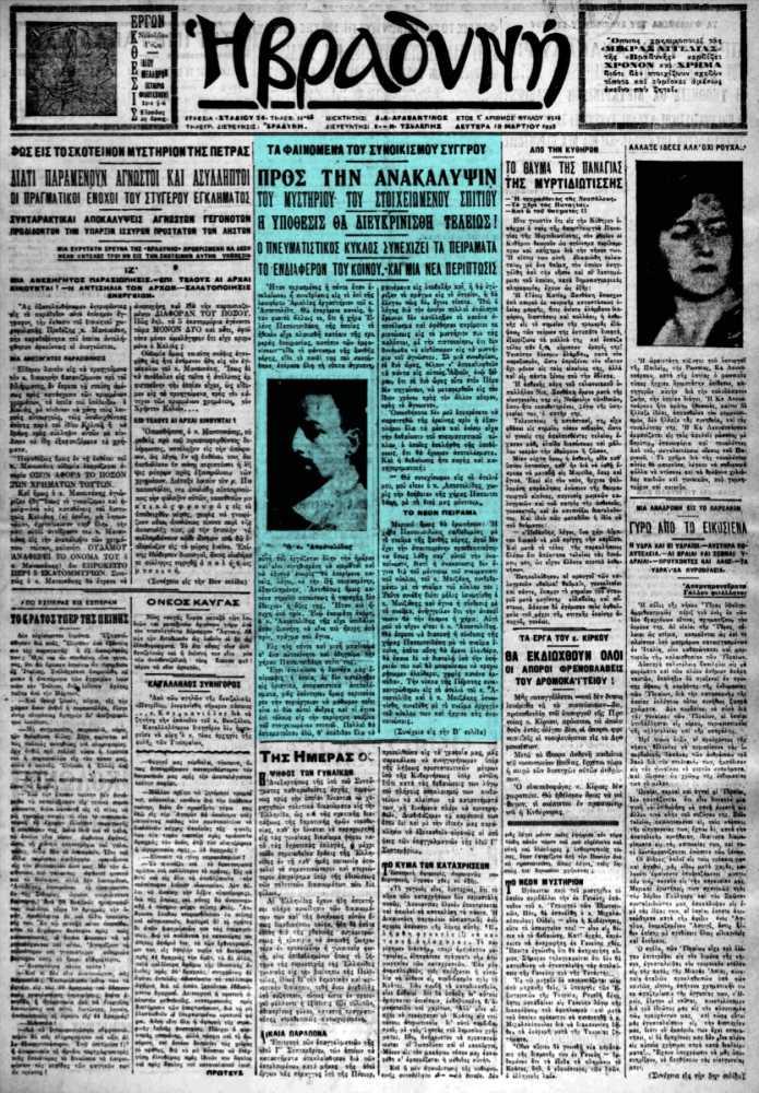 """Το άρθρο, όπως δημοσιεύθηκε στην εφημερίδα """"Η ΒΡΑΔΥΝΗ"""", στις 19/03/1928"""