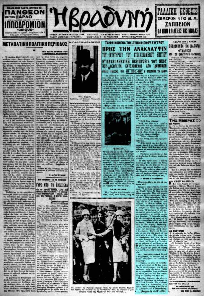 """Το άρθρο, όπως δημοσιεύθηκε στην εφημερίδα """"Η ΒΡΑΔΥΝΗ"""", στις 20/03/1928"""