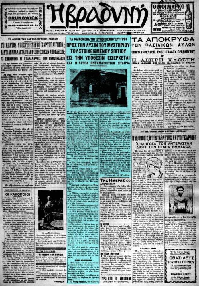 """Το άρθρο, όπως δημοσιεύθηκε στην εφημερίδα """"Η ΒΡΑΔΥΝΗ"""", στις 29/03/1928"""